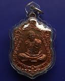 สวยมาก...เหรียญเสมา 8 รอบ หลวงปู่ทิม วัดละหารไร่ พ.ศ. 2518 ตอกโค้ดยันต์อุ