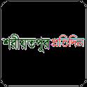 Daily Shariatpur icon