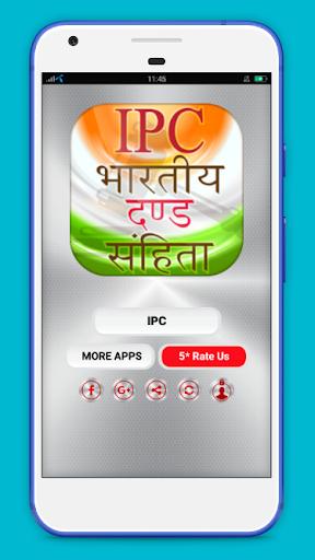 IPC - Indian Penal Code 6.0 screenshots 1