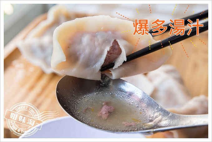 餃肚牛肉水餃