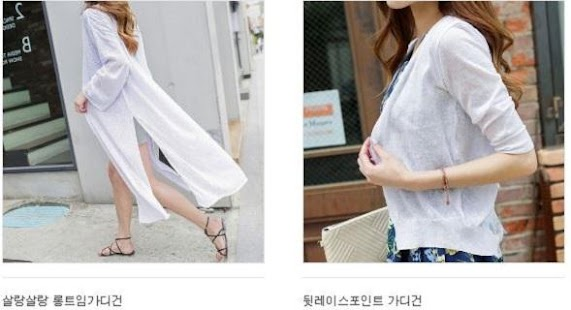 [여성 온라인쇼핑] 여성자켓 , 청자켓 , 가죽자켓 screenshot 29
