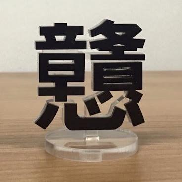 【香港字療。 Hong Kong Fontatherapy】:戇