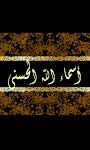 screenshot of أسماء الله الحسنى بدون انترنت