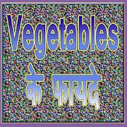 Vegetable Ke Faayde