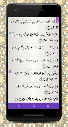 Mushaf  screenshots 9