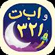 عالم الأبجدية والأرقام - عربى Download on Windows