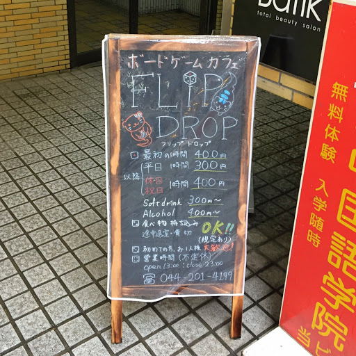 川崎のボードゲームカフェ『FLiP DROP』