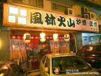 風林火山日式爐燒碳烤專門店
