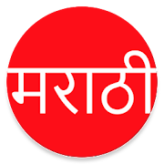 Learn Marathi From Hindi