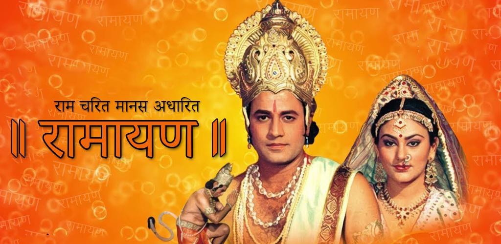 Ramayana TV Serial by Ramanand Sagar APK Download com rrinfo