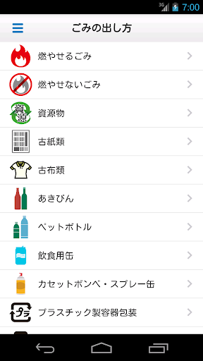 【免費生活App】日向市ごみ分別アプリ「ひょっとこれも資源物」-APP點子