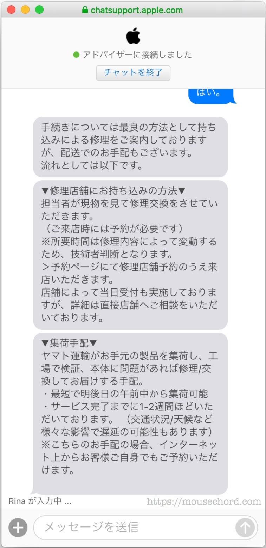 2018年iPhoneバッテリー交換3,200円