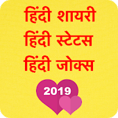 Status-Shayari-Jokes 2019