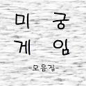 미궁게임(MazeGame) icon