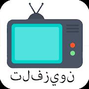 قناة العرب التلفزيونية APK