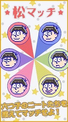 松マッチ for おそ松さんのおすすめ画像1