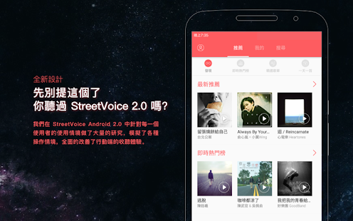 StreetVoice- screenshot thumbnail