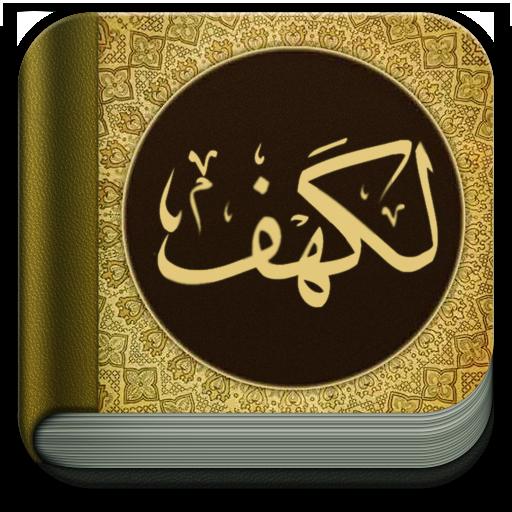 Surat Al Kahfi Teks Murottal Aplikasi Di Google Play