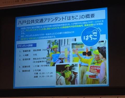 第12回 日本モビリティ・マネジメント会議 その21