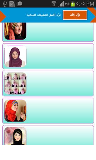 لفات الحجاب الخليجى
