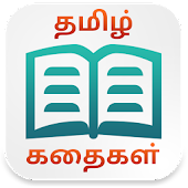 Tamil Short Stories (Offline)
