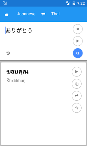 日語泰國語翻譯