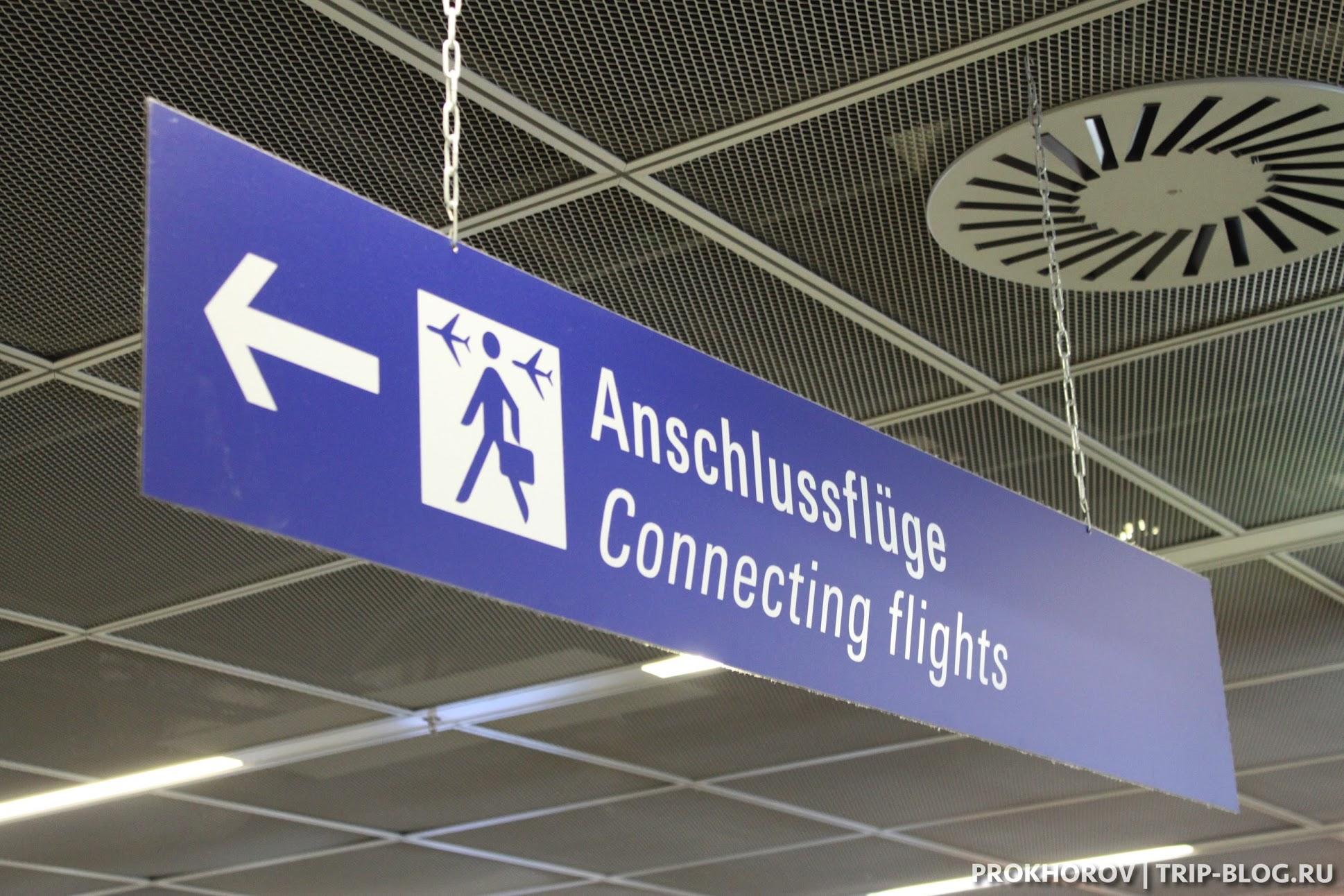 Транзит через аэропорт Франкфурт