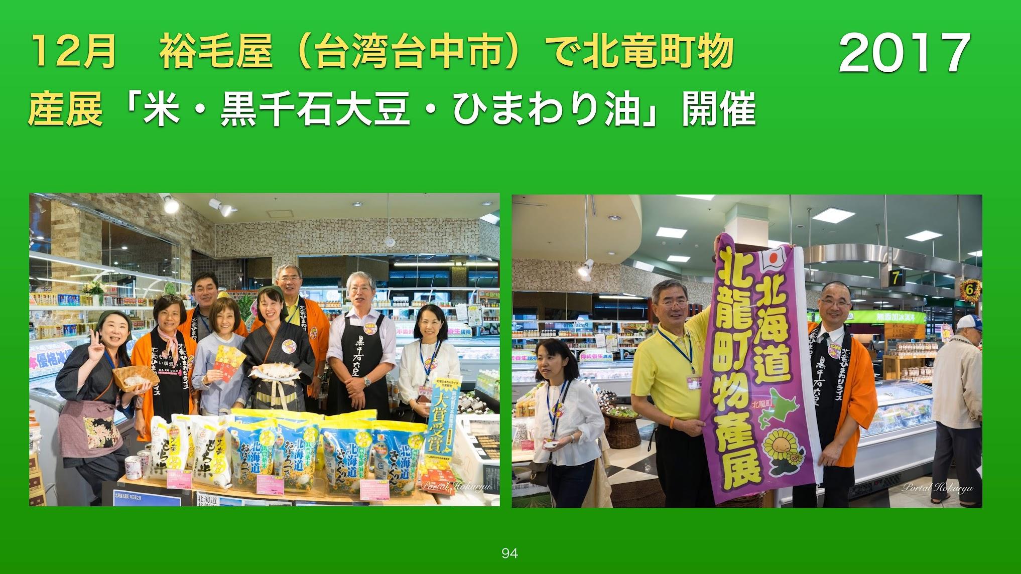 12月:裕毛屋(台湾台中市)で北竜町物産展 「米・黒千石大豆・ひまわり油」開催