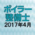 ボイラー整備士 2017年4月 icon