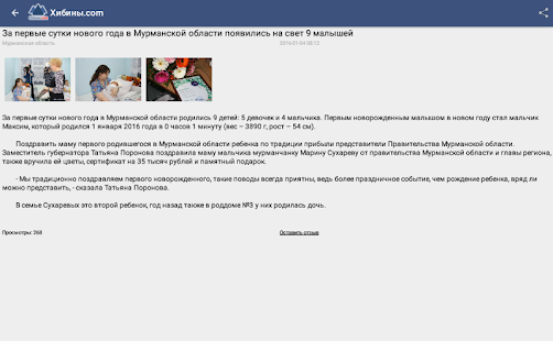 Хибины.com- screenshot thumbnail