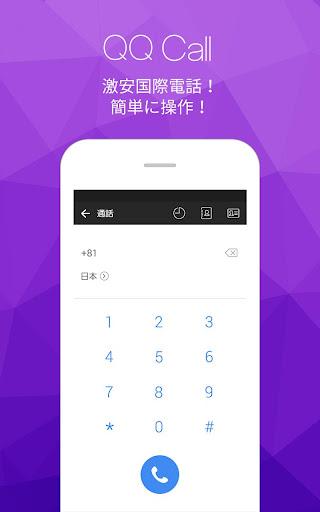 QQ日本版 - 1億人同時オンラインのSNS
