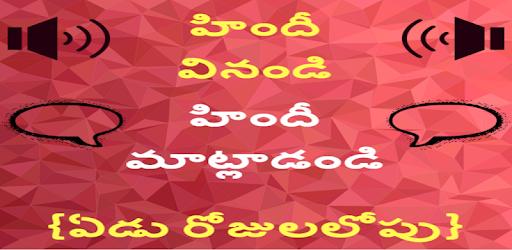 Learn Hindi Through Telugu Speak Hindi In Telugu Apps On Google Play