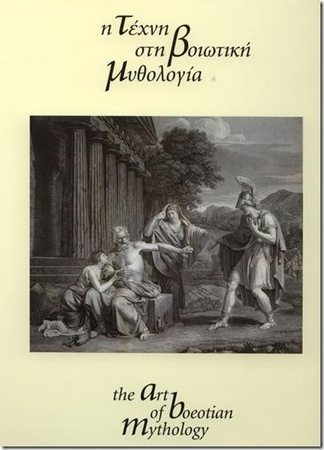 Η τέχνη στη Βοιωτική Μυθολογία
