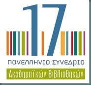 17ο Συνέδριο Ακαδημαϊκών Βιβλιοθηκών