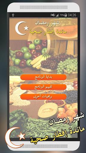شهر رمضان : إفطار صحي