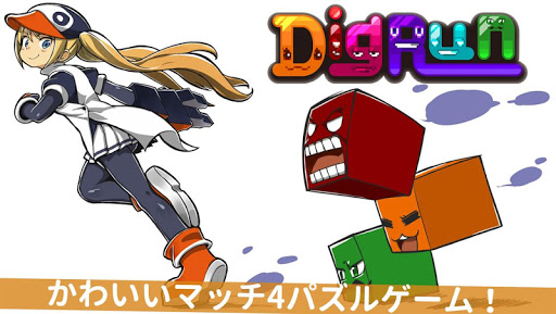 DigRun ディグラン Free