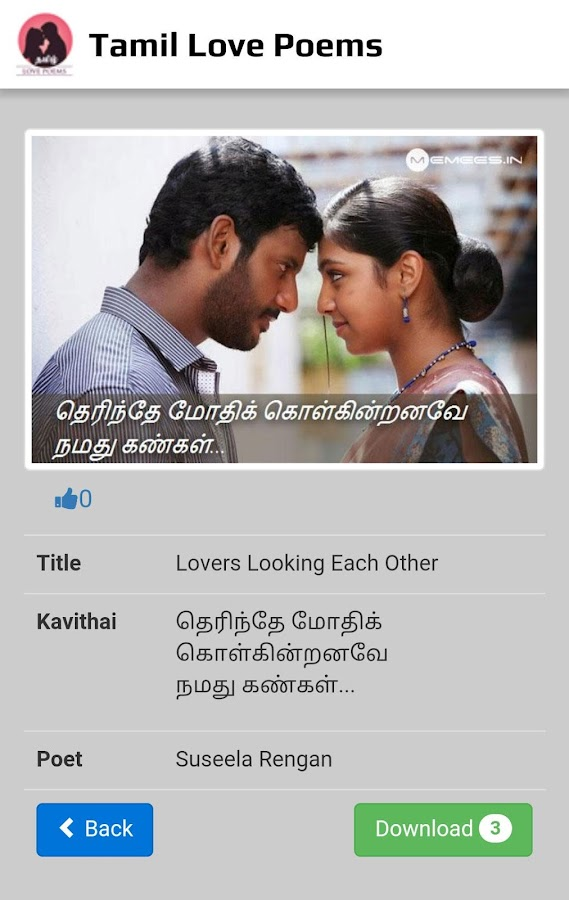 Tamil Love Poems- screenshot