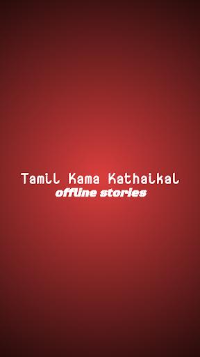 Tamil Kama Kathaikal offline screenshot 1