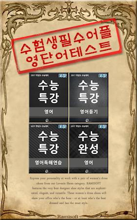 EBS 수능특강 2017 학년도 수능영어 영단어테스트 1.53 screenshot 493901
