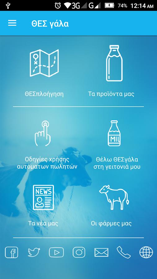 ΘΕΣ γάλα - στιγμιότυπο οθόνης