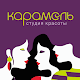 Download Карамель For PC Windows and Mac