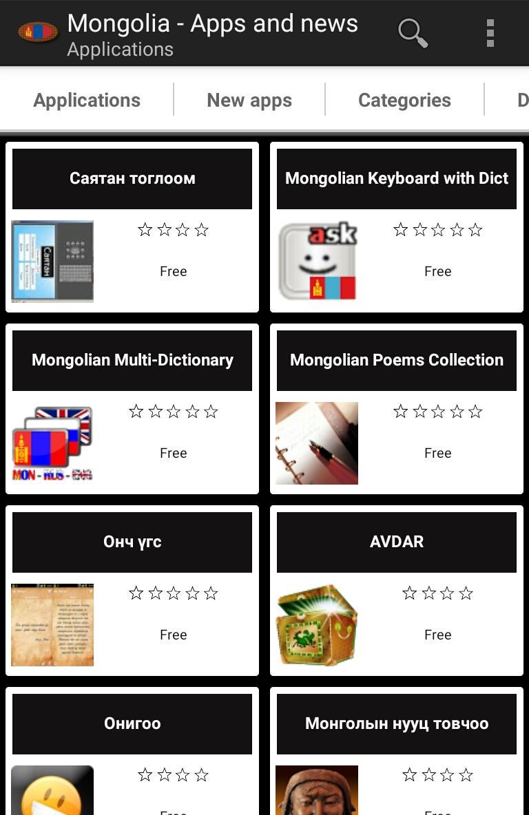 Скриншот Mongolian apps and tech news
