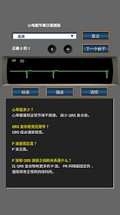 ECG Rhythmic Chinese Test