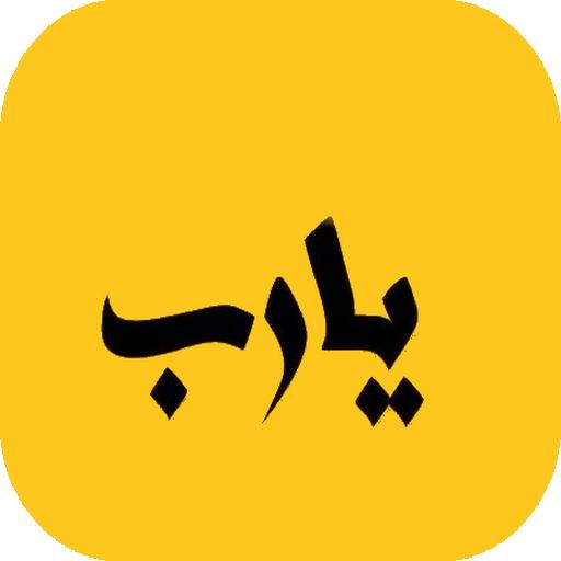 ٍSupplications Adhkar & Duaas