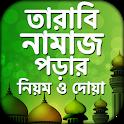 tarabi namaz তারাবির নামাজ icon