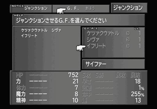 01全G.F.・魔法をサイファーに装備させる
