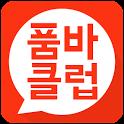품바클럽 - 품바동영상/버드리/양푼이/이재주/설녹수 icon