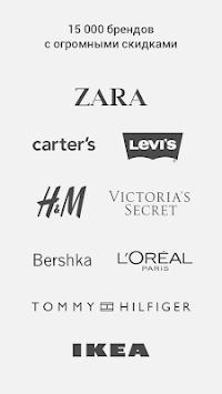 Download Kasta (modnaKasta)  скидки и акции на одежду обувь APK ... 4a578a11f2751