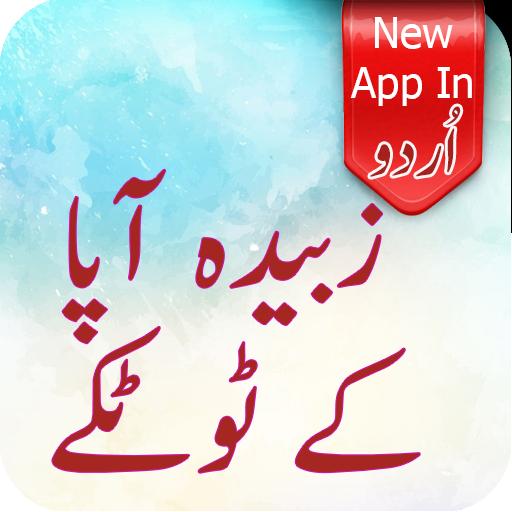 Zubaida Apa Totkay in Urdu