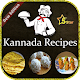 Kannada Recipes for PC-Windows 7,8,10 and Mac